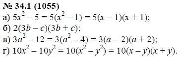 Гдз По Алгебре 7 Класс Мордкович 34.1