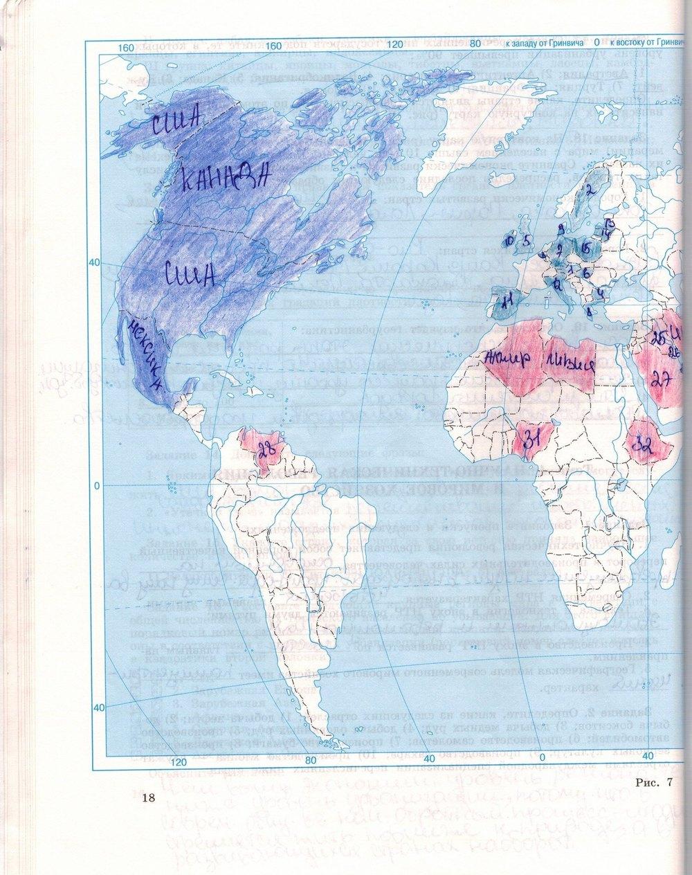 По класс 10 географии домашние готовые задании