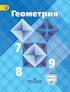 Геометрии 7-9 класс Атанасян, Л.С. Атанасян, М.: Просвещение, 2009-2011