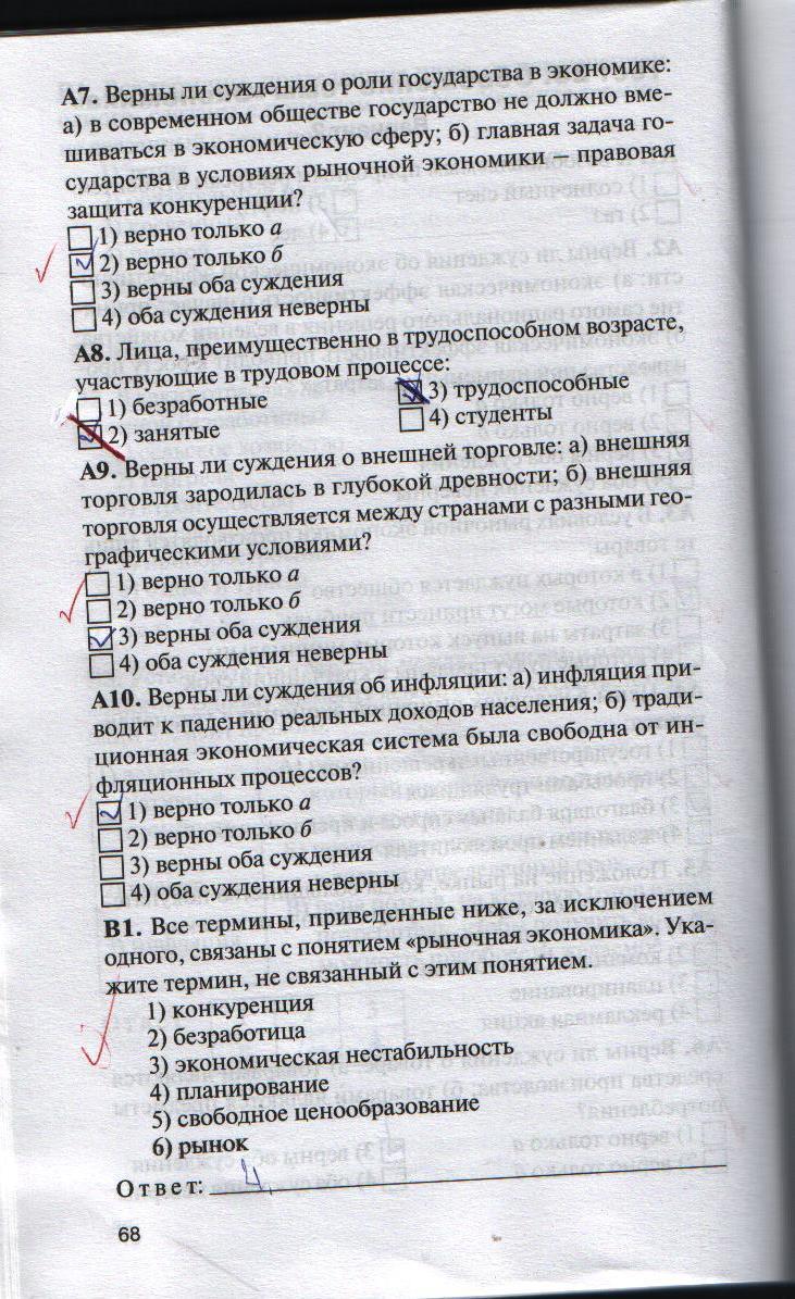 Контрольно Измерительные Материалы Решебник 8 Класс