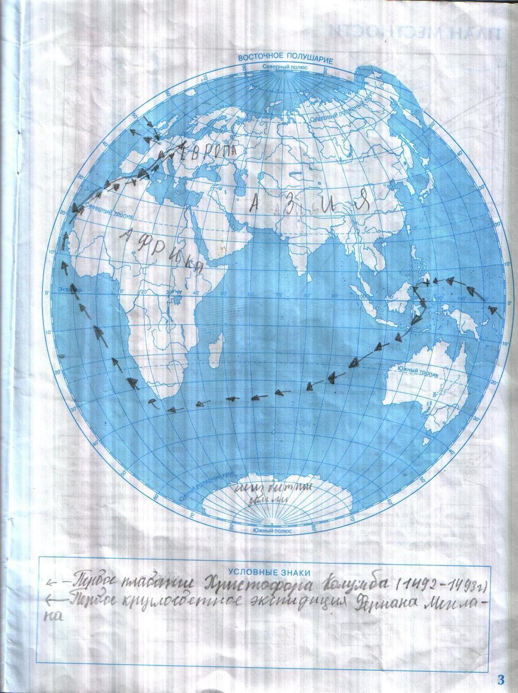 Гдз к контурной карте по географии 5 класс дрофа фгос