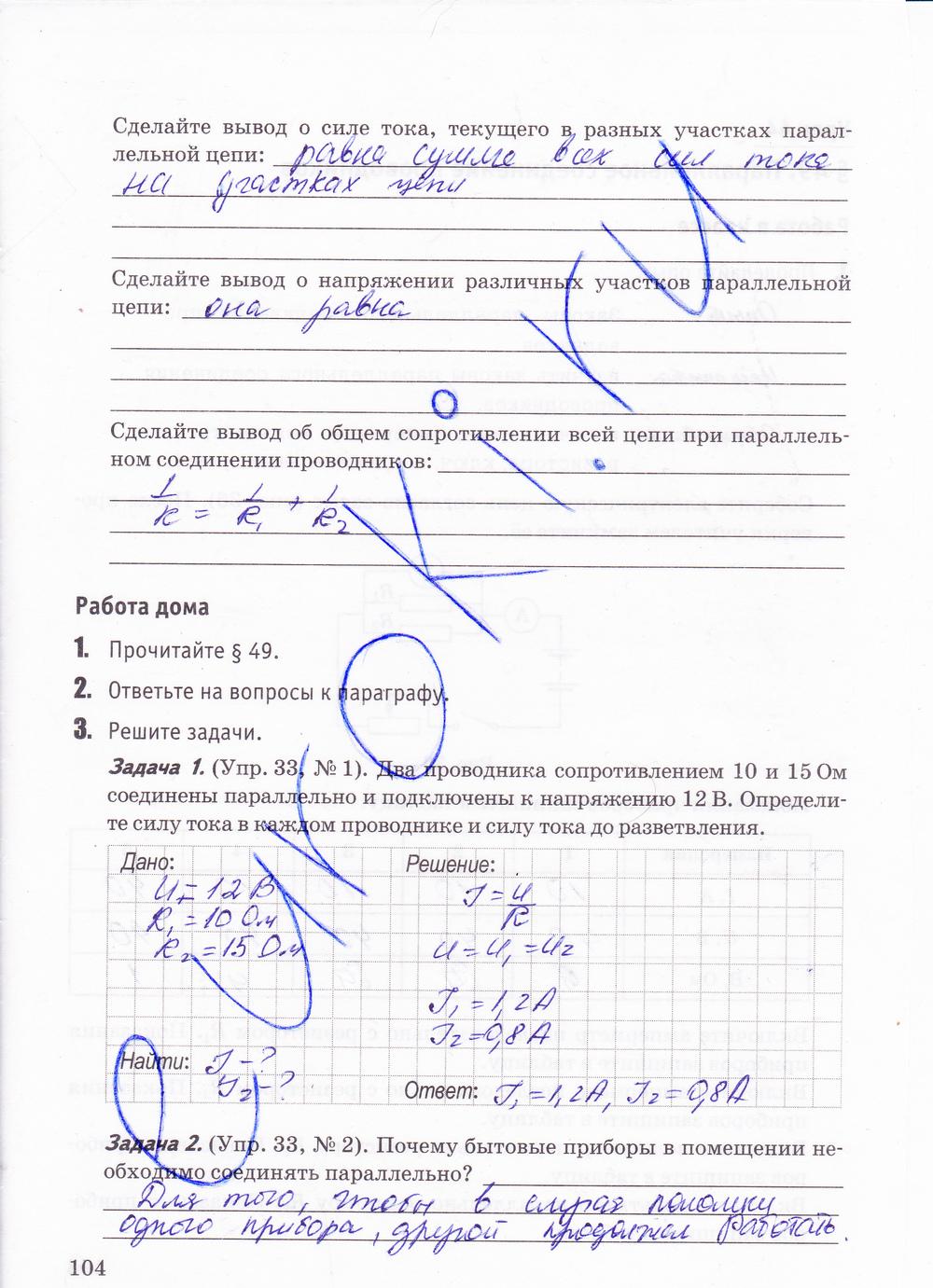 Физика класс перышкина тетрадь 8 учебнику гдз рабочая у