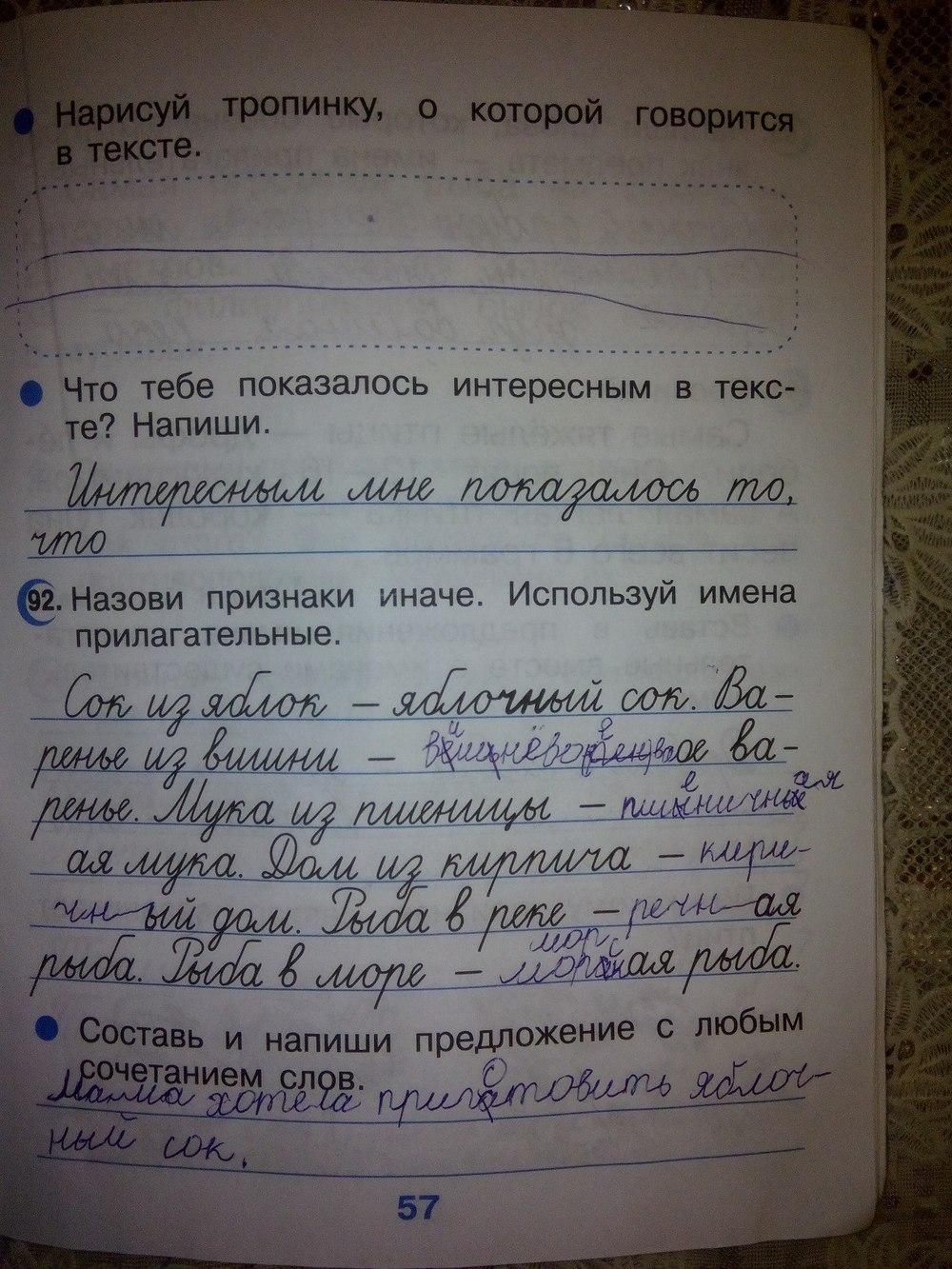 За 2 4 по рабочая часть класс гдз русскому тетрадь