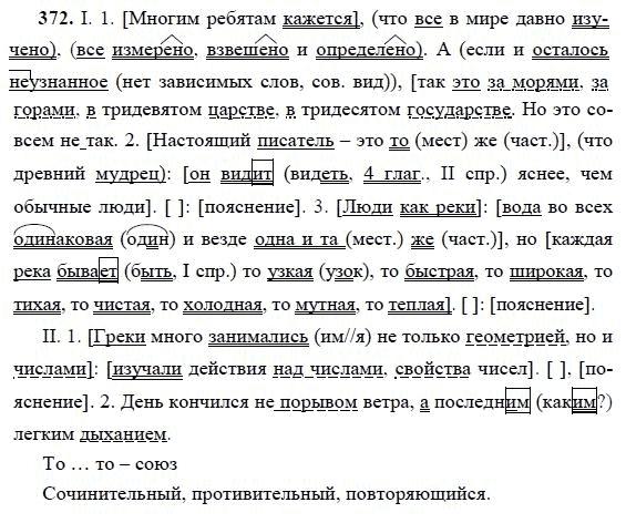 Русскому гдз языку шакирова по 5