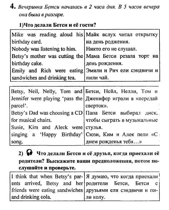 Скачать Решебник Английского Языка 5 Класс Кузовлев