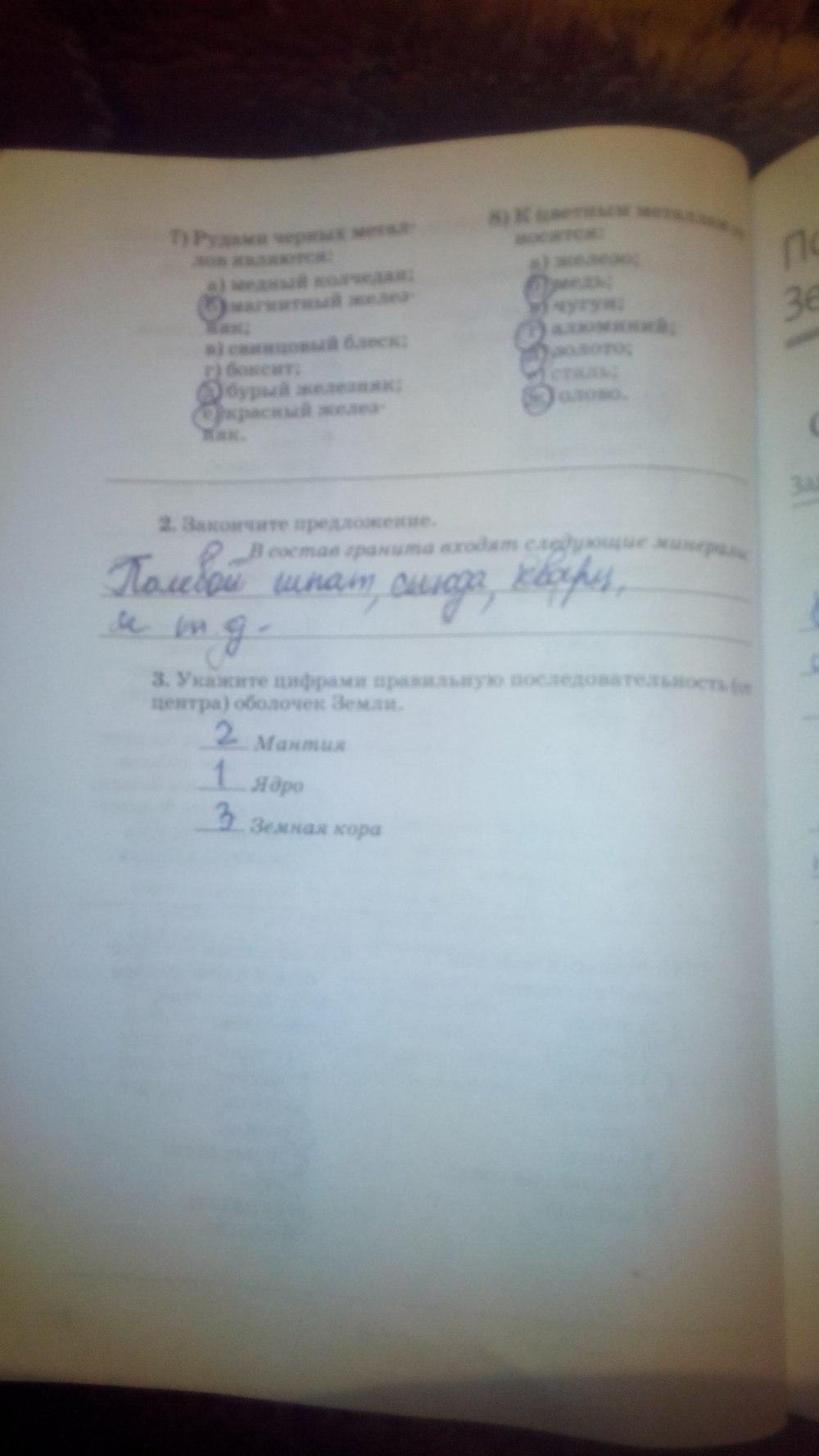 готовые домашние задания 5 класса по природоведение