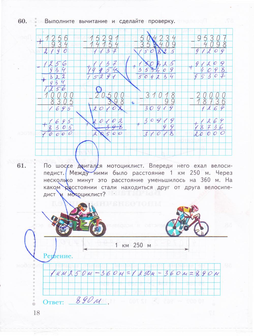 4 граф решебник вентана тетради рабочей класс