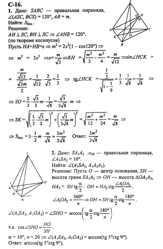 материалы 10 класс гдз 2018 геометрия дидактические