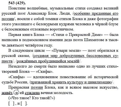 гдз по русскому языку 6 класс учим орг