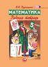 Рабочая тетрадь по математике №2 5 класс, В.Н. Рудницкая