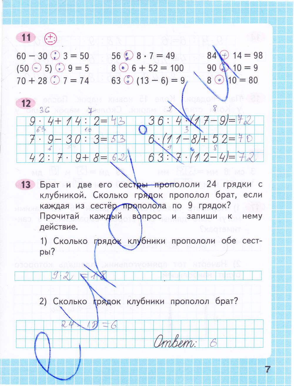 Ответы рабочая 2 класс по 3 тетрадь все часть моро решебник математике
