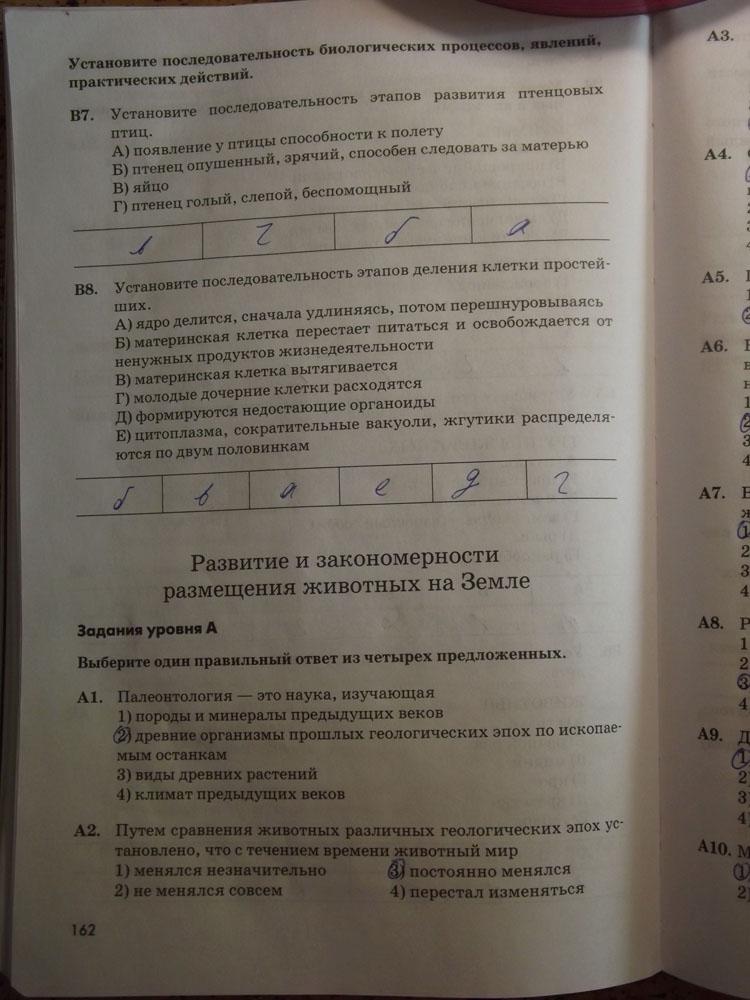 Рабочая тетрадь по биологии 7 класс Латюшин, Шапкин – ГДЗ, решебник, ответы