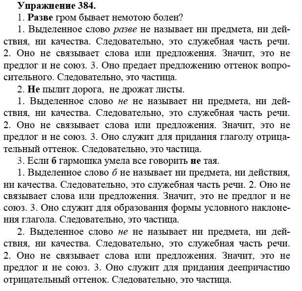 Гдз По Русскому Языку 6 Класс Упражнение 384