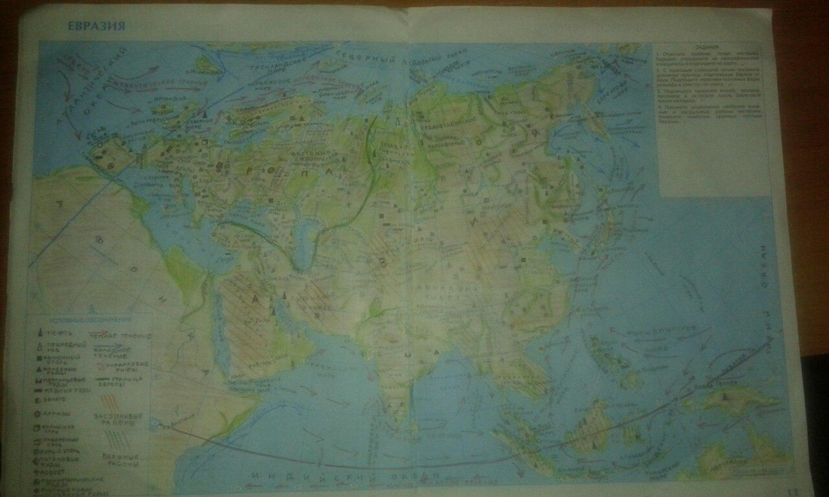 гдз по географии 7 класс контурная карта евразия физическая карта