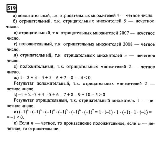 Дорофеев 6 по гдз математике 2004 класса