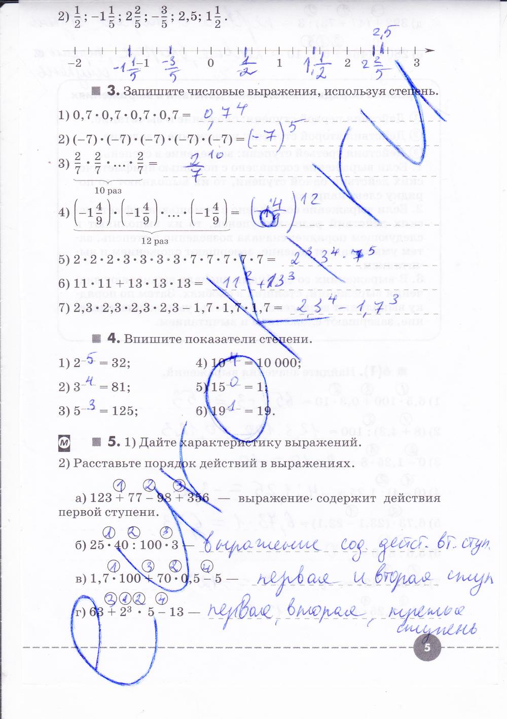 Класс часть 1 рабочей тетради гдз по алгебре в 7