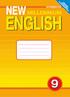Рабочая тетрадь New Millennium English 9 класс., Гроза О.Л., Дворецкая О.Б.