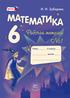 Рабочая тетрадь по математике №1 6 класс, И.И. Зубарева