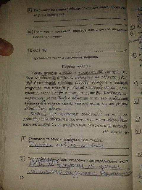 тетрадь анализу к гдз рабочая комплексному текста
