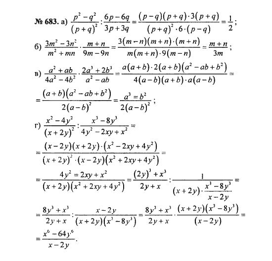 ГДЗ по математике 6 класс С.М. Никольский