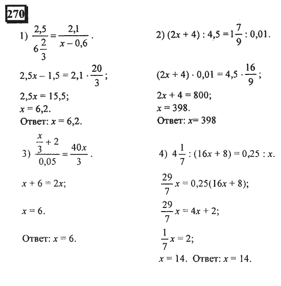 решебник по математике для 6 класса 2 часть петерсон