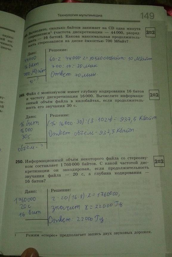 рабочая гдз 2 по информатике тетрадь класс 8