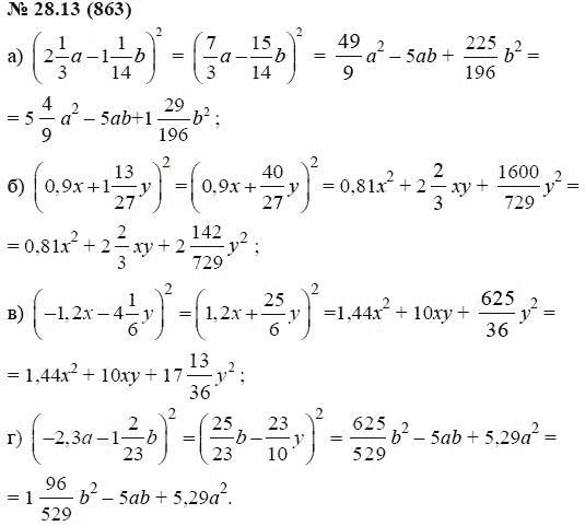 Ответы по математике алгебра 7 класс задачник 2 часть