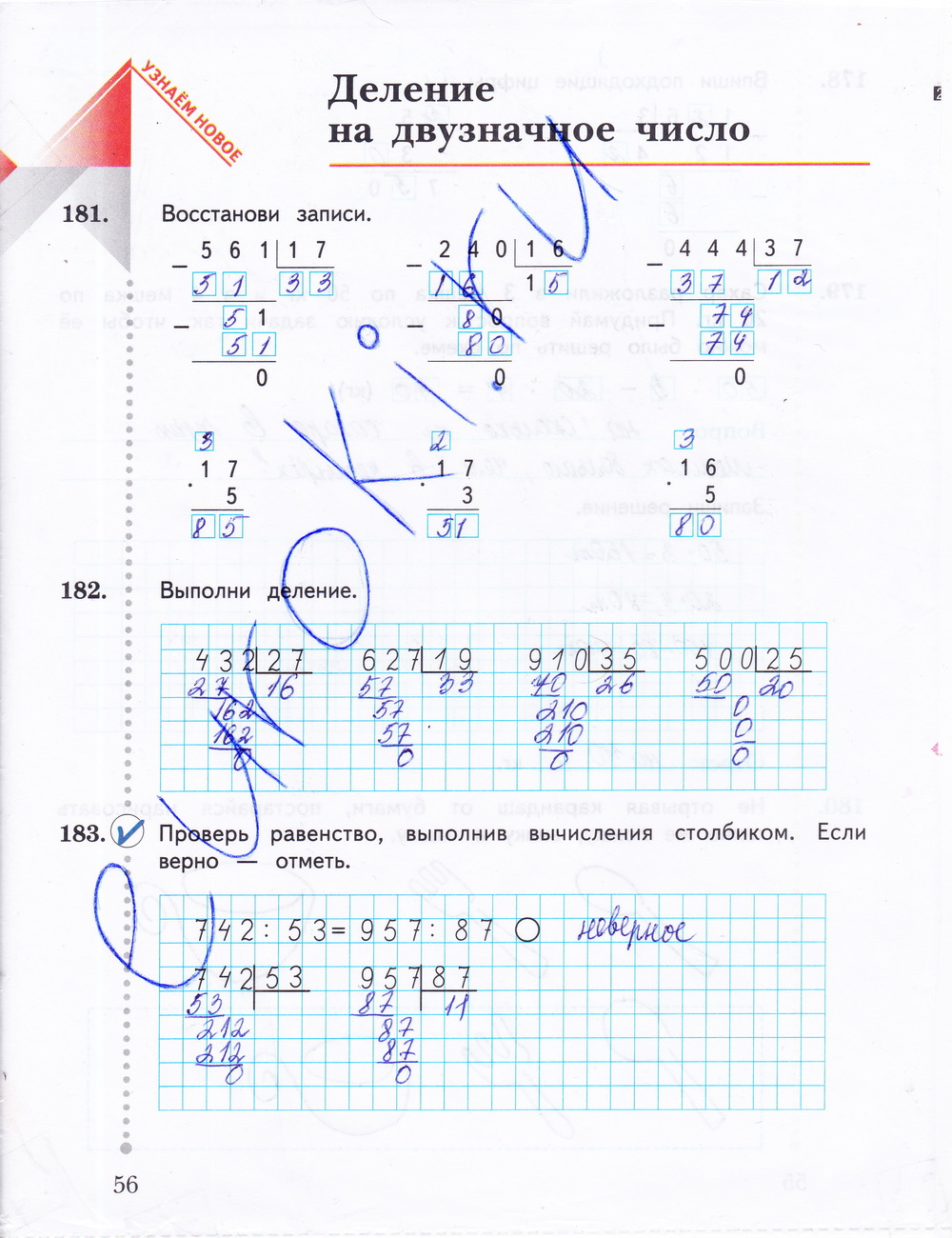 5терка Решебник Тетрадь По Математике 3 Класс Рудницкая
