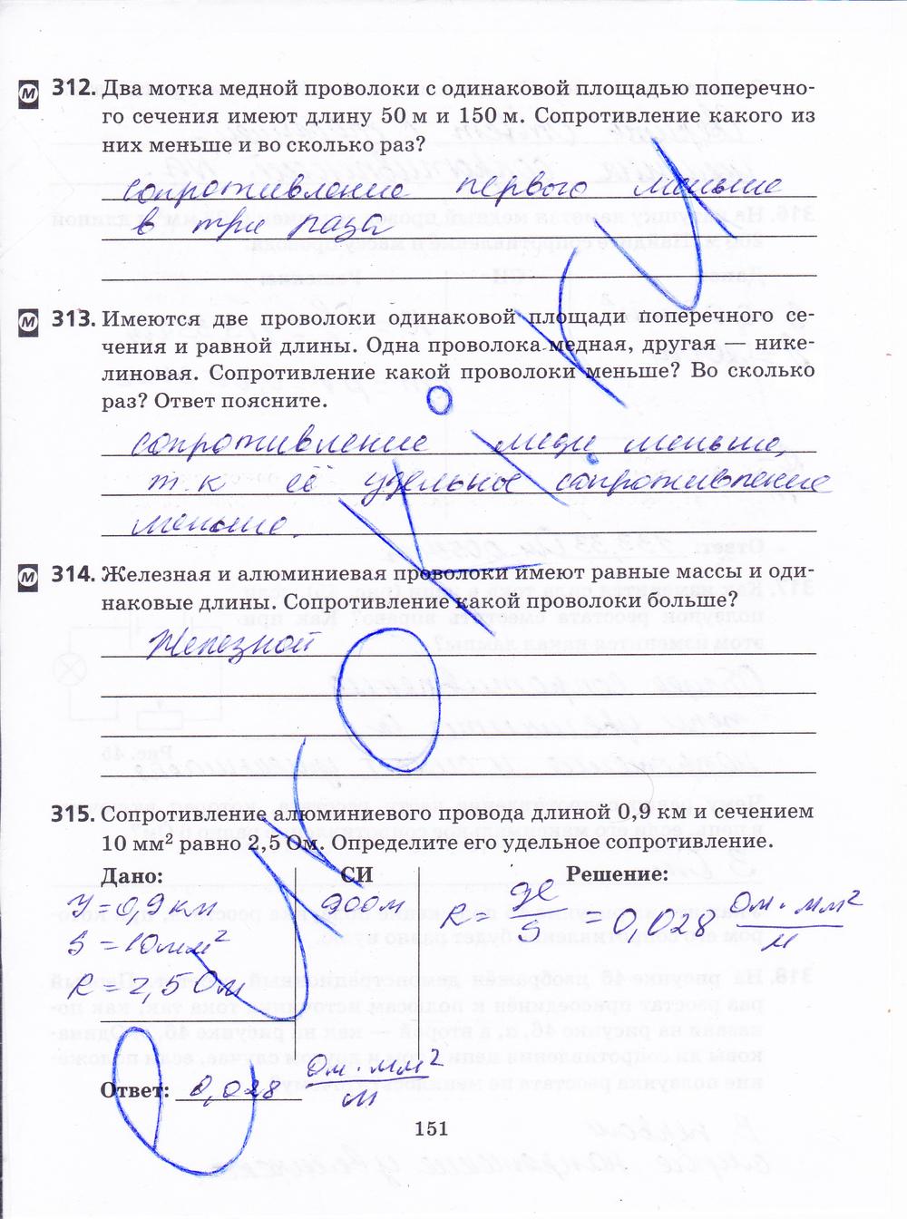 Пурышев Гдз 8 Класс Задание 8