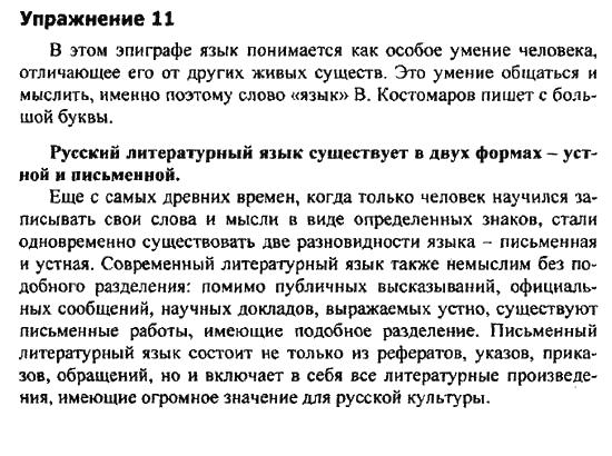 язык год русский 9 класс старый гдз разумовская учебник 2004