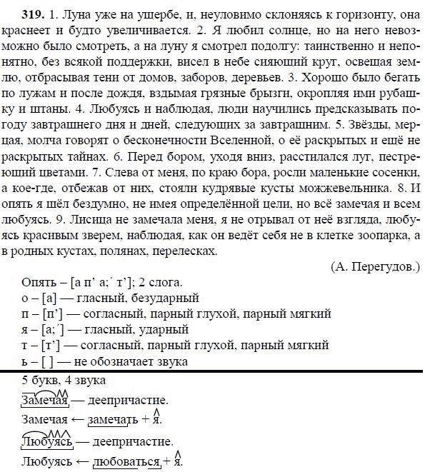 Гдз по русскому 4б