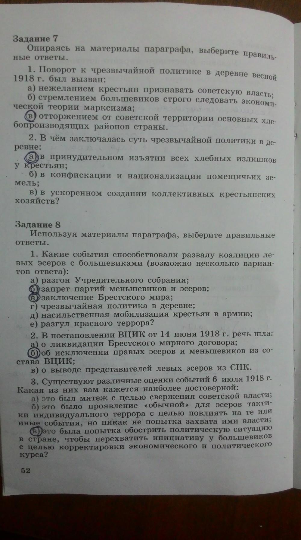 гдз по истории 8 класс рабочая тетрадь 2 а.а данилов л.г косулина