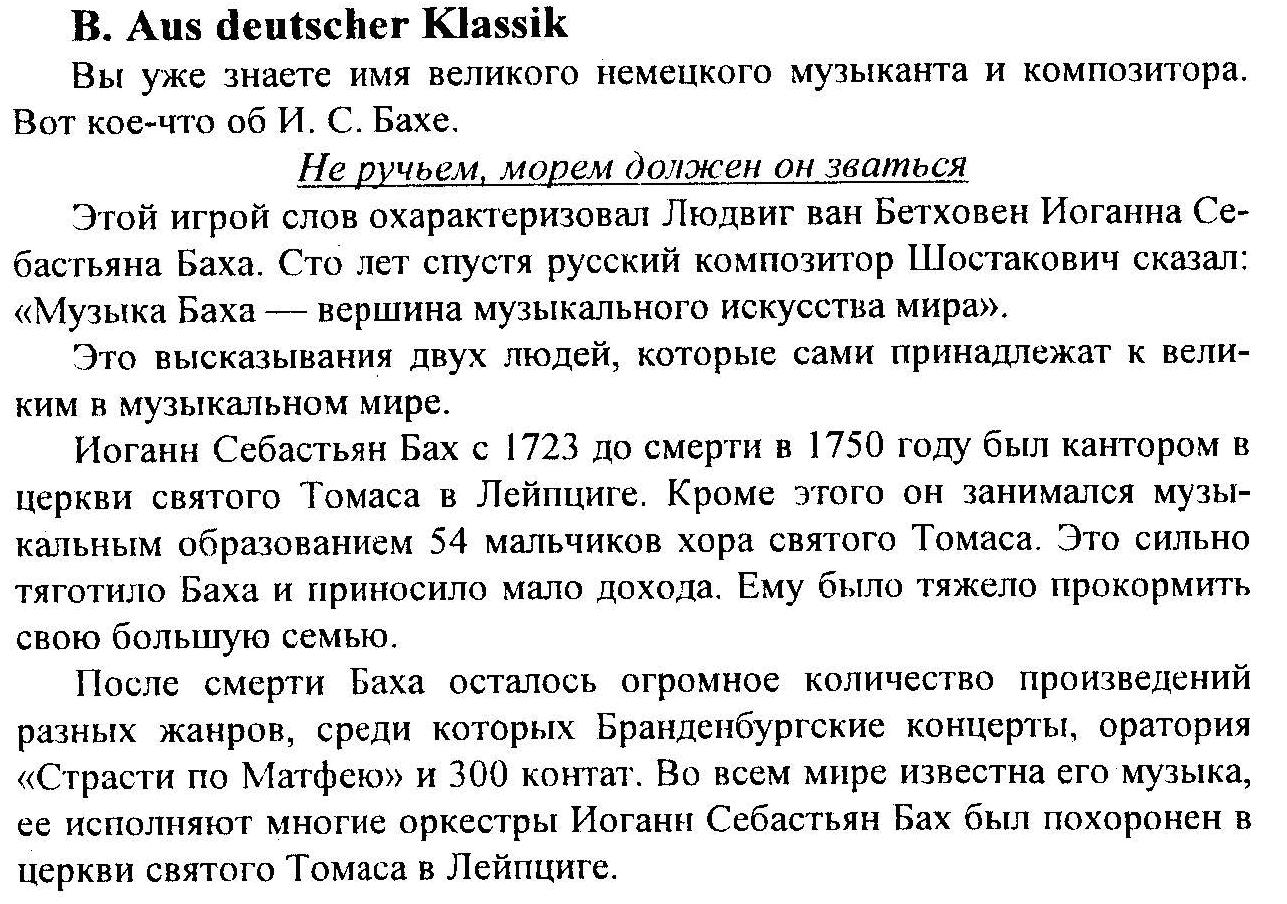 Гдз По Немецкому Ящыку