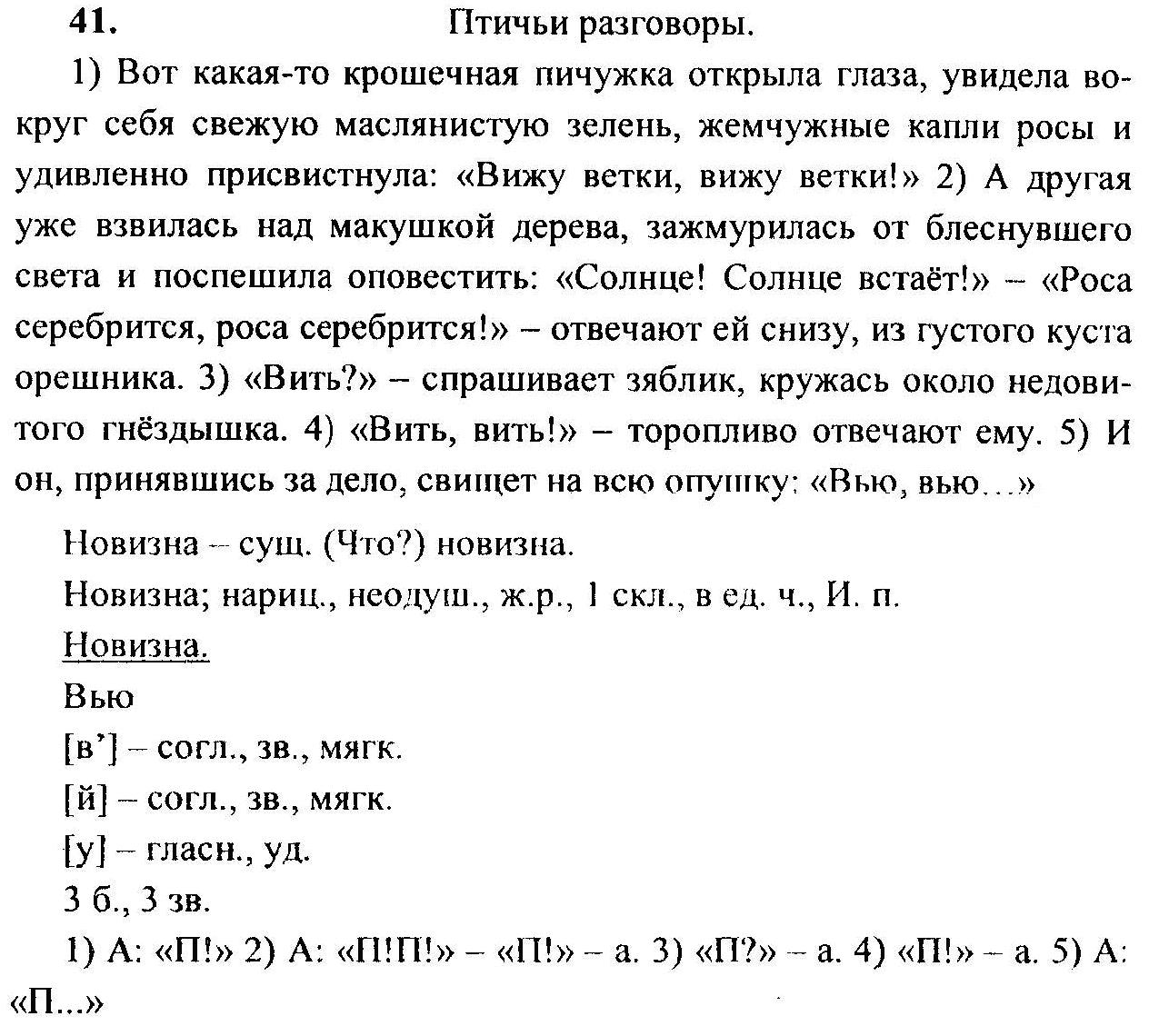 Гдз По Русскому Языку 6 Класса Номер 7