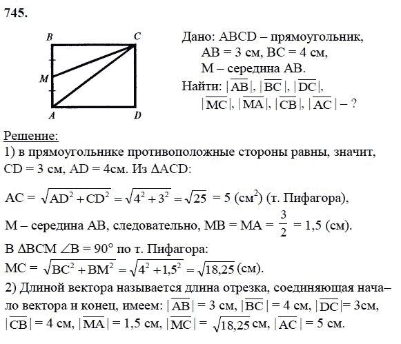 гдз по геометрии 7-9 класс атанасян 7-9 класс погорелов