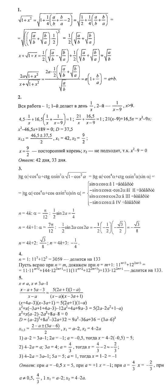 Гдз Сборник Задач По Алгебре 8 Класса