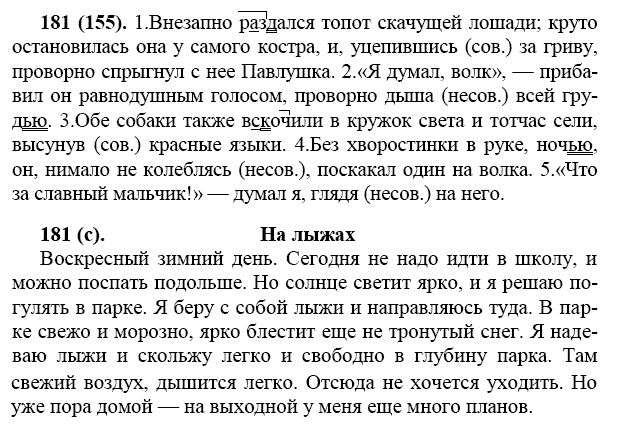 Решебник По Русскому Языку 5 Класс Виленкин Ответы