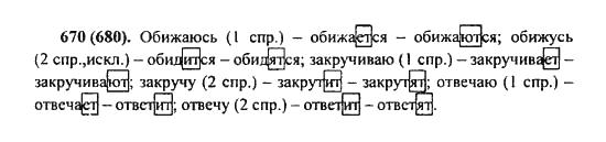 гдз русский язык 5 класс ладыженская 670