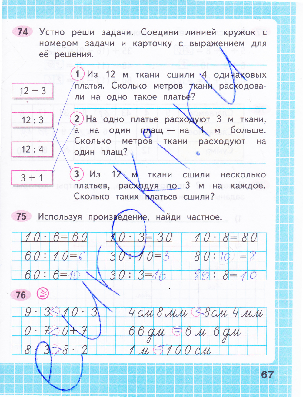 Решебник По Математике 2 Класс 2 Часть Тетрадь 41-44