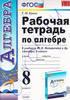 Рабочая тетрадь по алгебре 8 класс. К учебнику Ю.Н. Макарычев, Т.М. Ерина