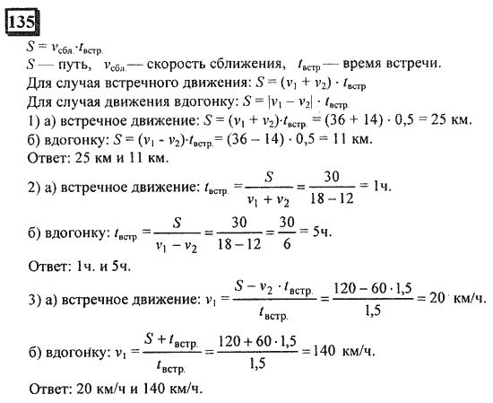 Математике 3 элли решебник по класс скорость движения