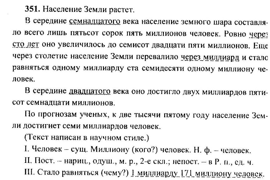 351 класс 6 гдз ладыженская языку по русскому