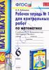 Рабочая тетрадь №1 для контрольных работ по математике 6 класс. К учебнику Н.Я. Виленкина, В.Н. Рудницкая