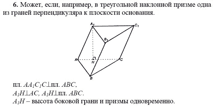 Гдз Геометрия 10 Класс Вопросы К Главе 3