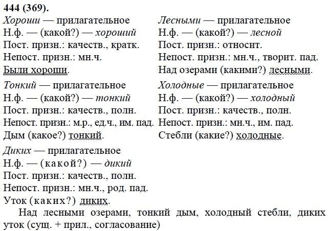разумовская номер класс гдз русскому а. языку по 6 369