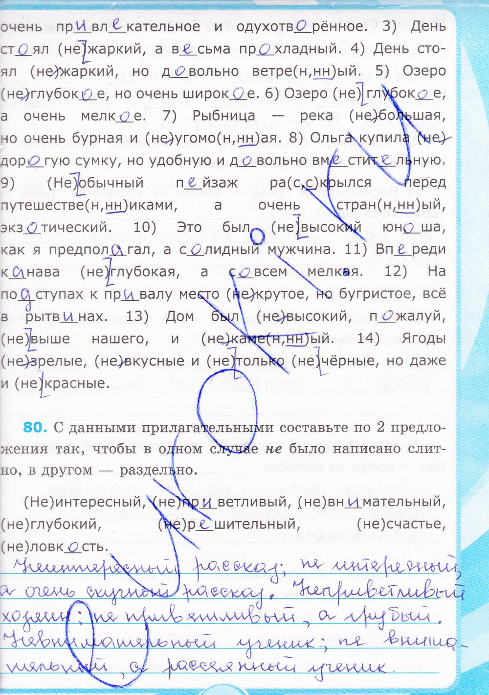 С.и Львова В.в Львова 6 Класс Решебник