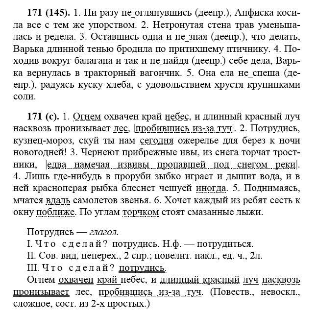 решебник год упр 6 учебник за 2019 русский язык 171