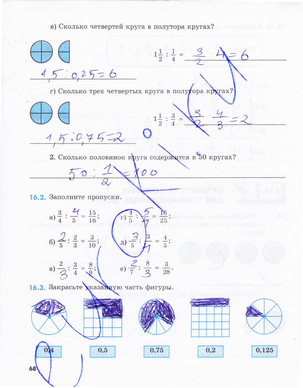 6 номер тетрадь 1 зубарева гдз класс рабочая математике по