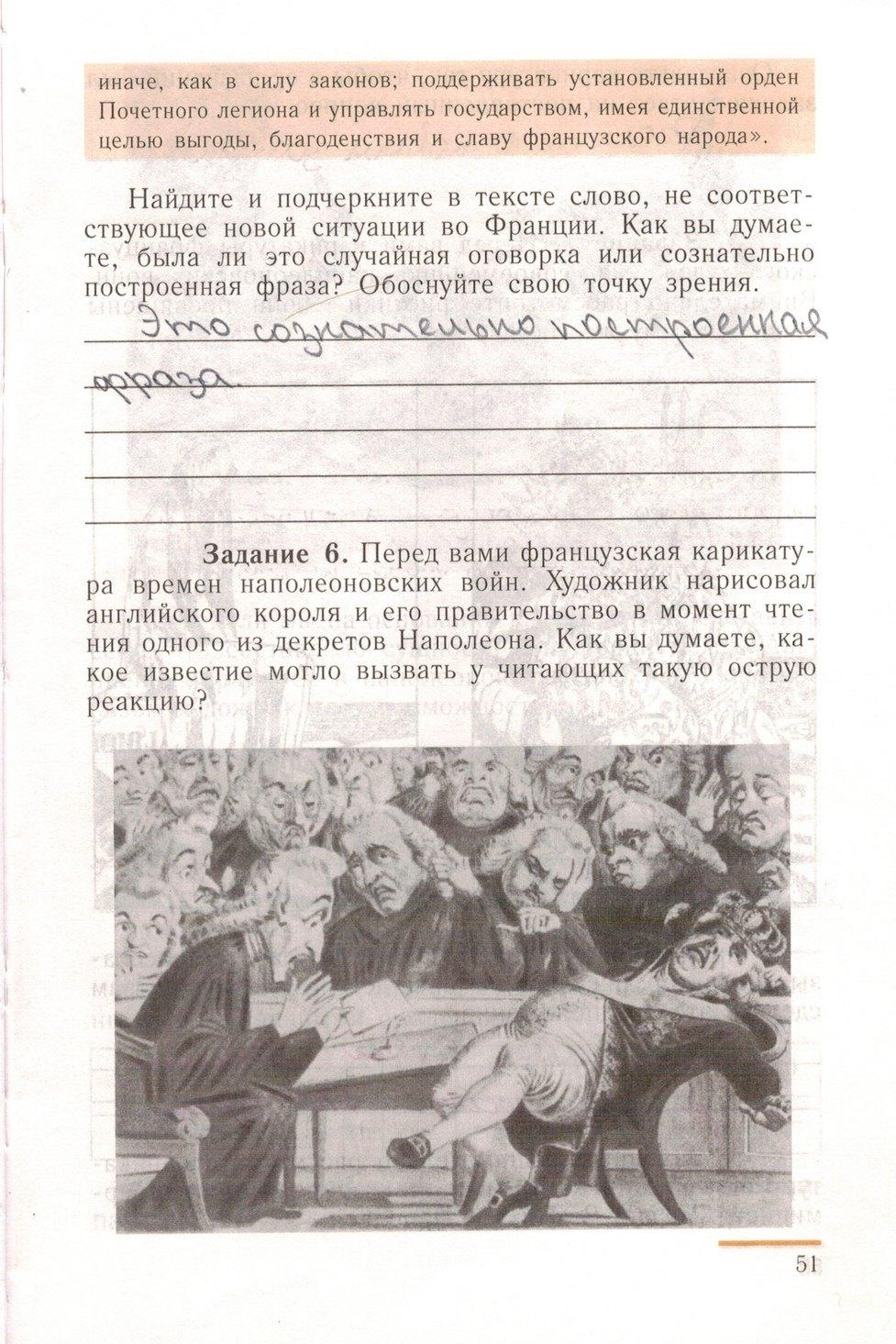 Рабочая истории тетрадь класс ванюшкина решебник по 8