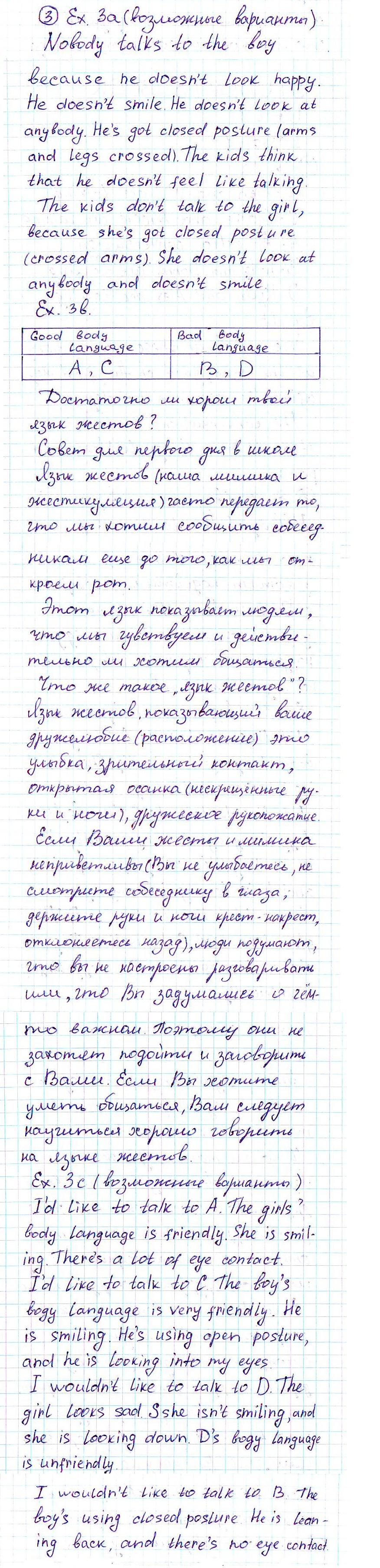 гдз по английскому 7 класс деревянко учебник перевод текстов